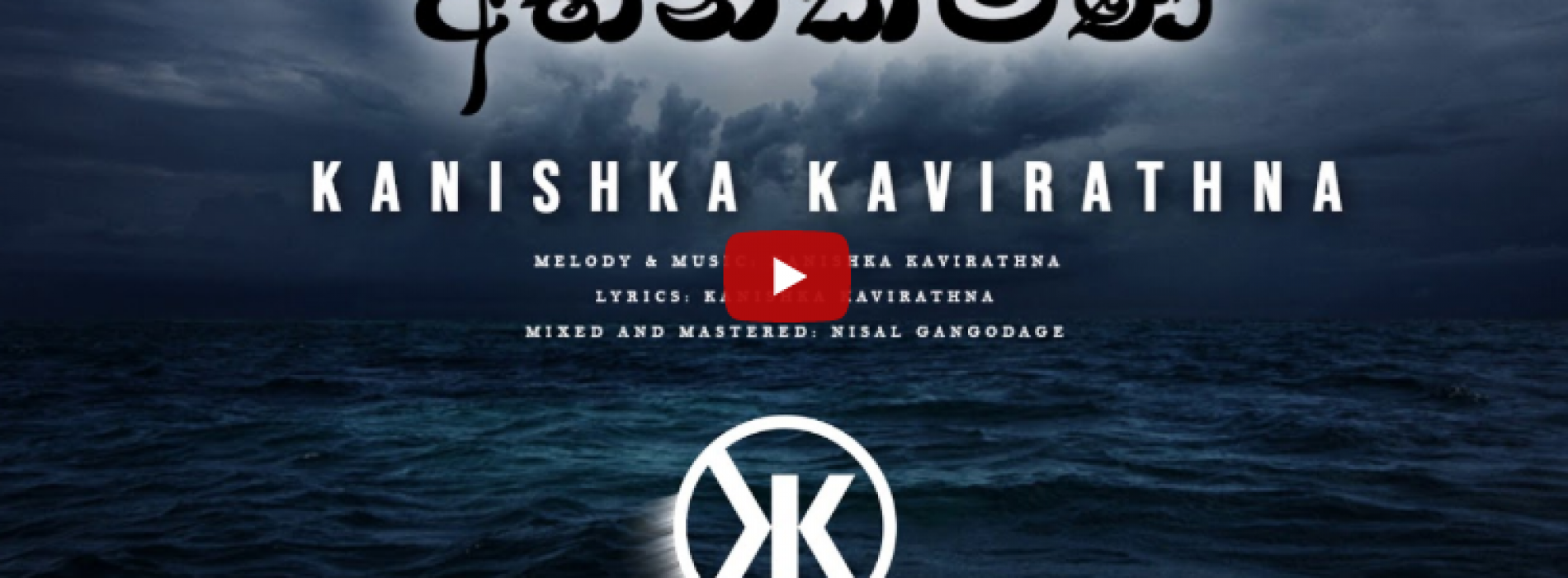 Kanishka K – Abhinikmana (අභිනික්මණ) Official Audio