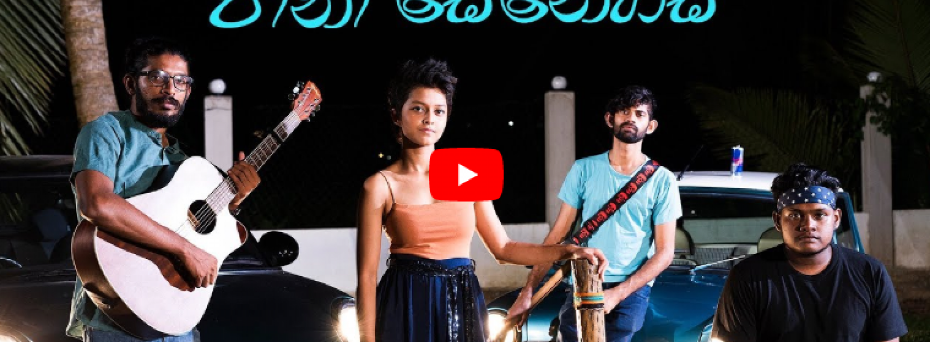 Dushyanth Weeraman – පානා සෙනෙහස / Pana Senehasa (Cover) Yohani ft Fifteenth March