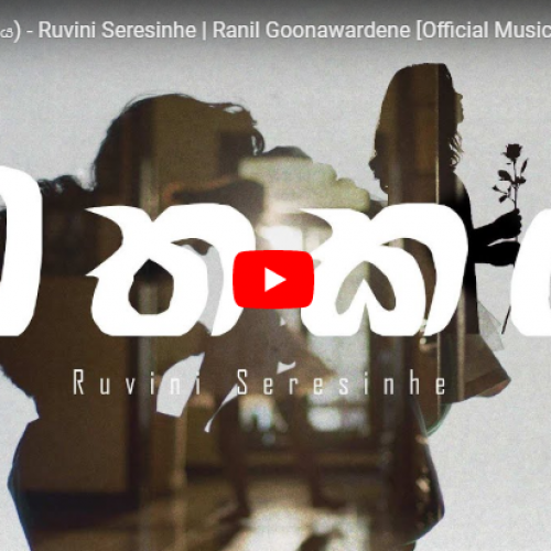 Mathakaya (මතකය) – Ruvini Seresinhe | Ranil Goonawardene [Official Music Video]