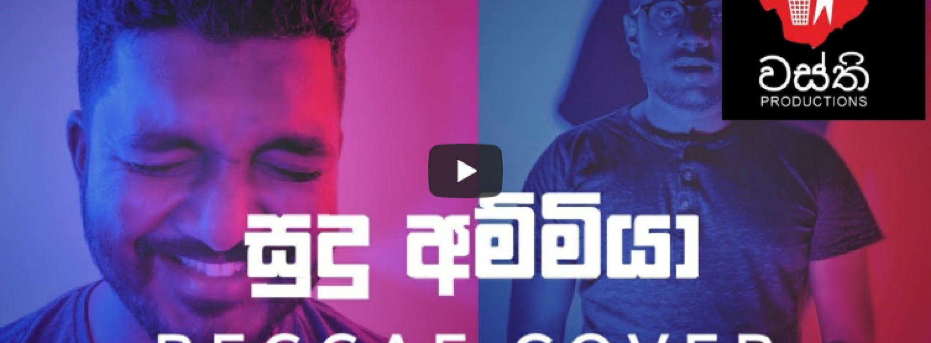 Sudu Ammiya Reggae Cover | සුදු අම්මියා | Wasthi | Cover Song | Mangus