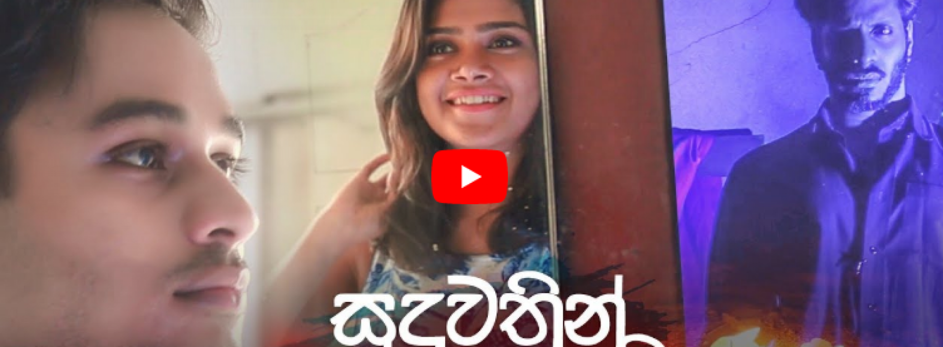 Suduwathin Sarasee (සුදු වතින් සැරසී) – Javeen Soysa Official Music Video (2019)
