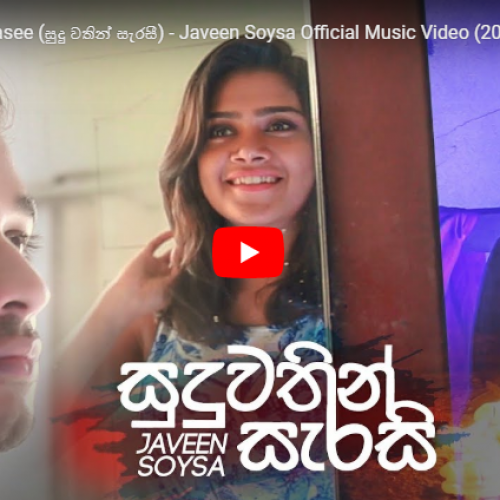 Suduwathin Sarasee (සුදු වතින් සැරසී) – Javeen Soysa Official Music Video (2019)