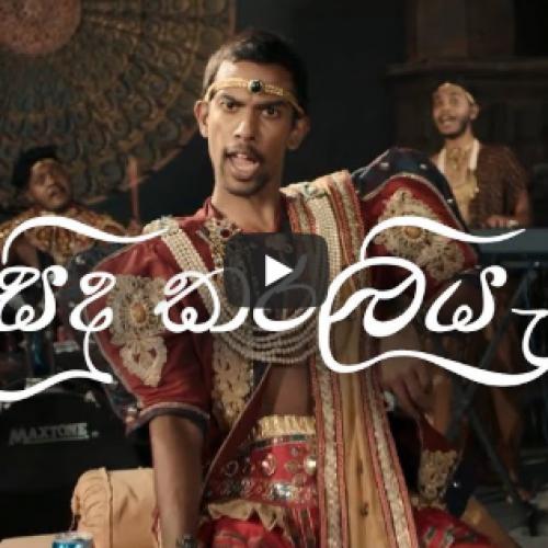 පරසිදු කරලියැද්ද ( දෝන කතිරිනා ) Parasidu Karaliyadda (Dona Kathirina Cover) – Minura Halwathura