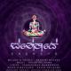 Hashani Wasana – Snehaye (ස්නේහයේ) [Official Audio]