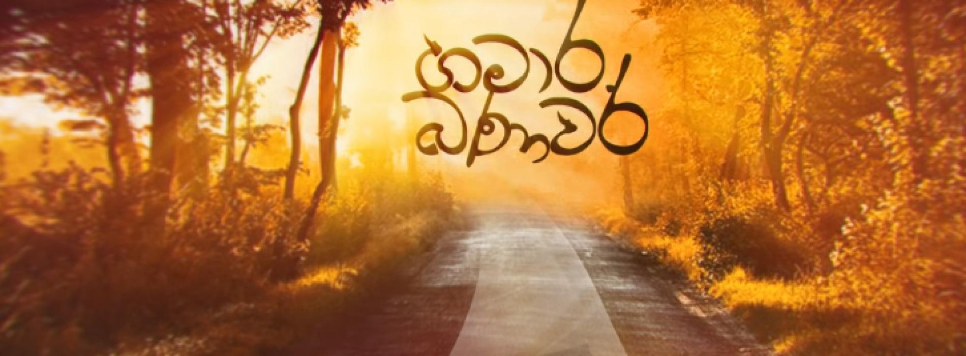 Ravi Royster – Hamara Banavara හමාර බණවර