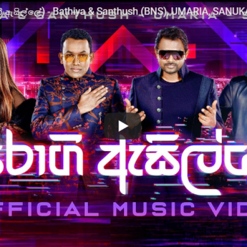 Saragi Asille (සරාගී ඇසිල්ලේ) – Bathiya & Santhush (BNS), UMARIA, SANUKA (Official Music Video)