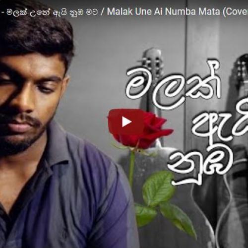 Amarasiri Peiris – මලක් උනේ ඇයි නුඹ මට / Malak Une Ai Numba Mata (Cover) Thushan Duvinda