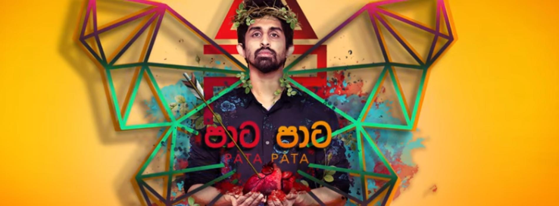 Dilmin Perera – Paata Paata ( පාට පාට ) [ Official Audio ]
