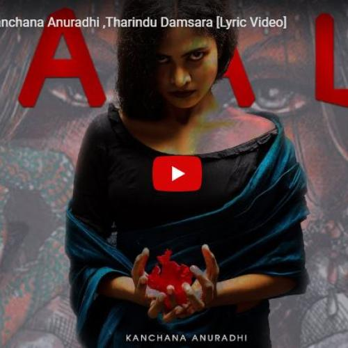 Kaali (කාලි) – Kanchana Anuradhi & Tharindu Damsara [Lyric Video]
