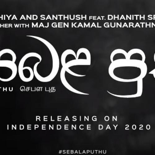 Sebala Puthu (සෙබල පුතු) Official Trailer – Bathiya & Santhush feat Dhanith Sri