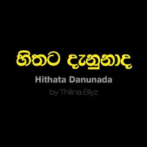 හිතට දැනුනාද Hithata DhAnunada – Thilina Blyz