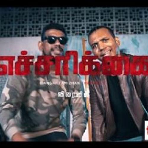 Echcharikkai Tamil Rap Music Video Teaser (Ilangai Thamizhan 2) – Various Artists