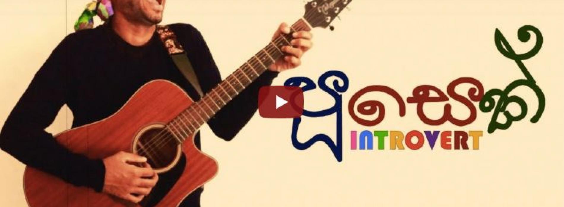 පූසෙක් (Introvert) by ARJUMANN   Shalindra de Silva (Official Lyric Video)