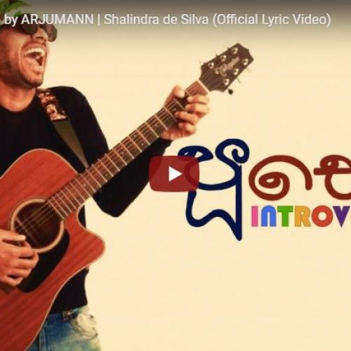 පූසෙක් (Introvert) by ARJUMANN | Shalindra de Silva (Official Lyric Video)