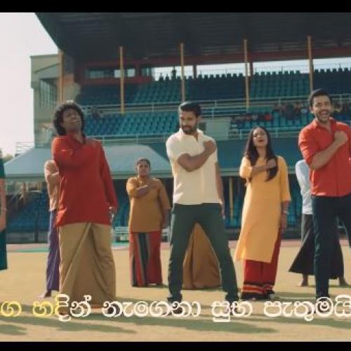 සීගිරි සිත්තම් Sigiri Siththam – National Independence Day Song 2020