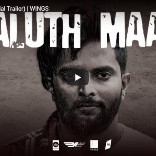 Aluth Maa (Official Trailer) | WINGS