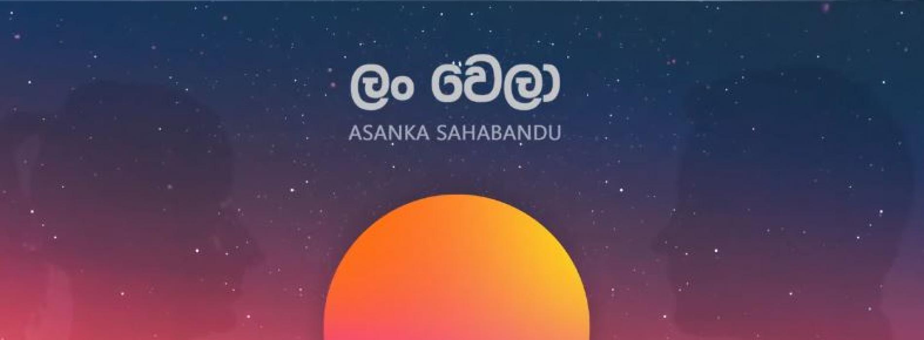 Asanka Sahabandu – Lang Wela