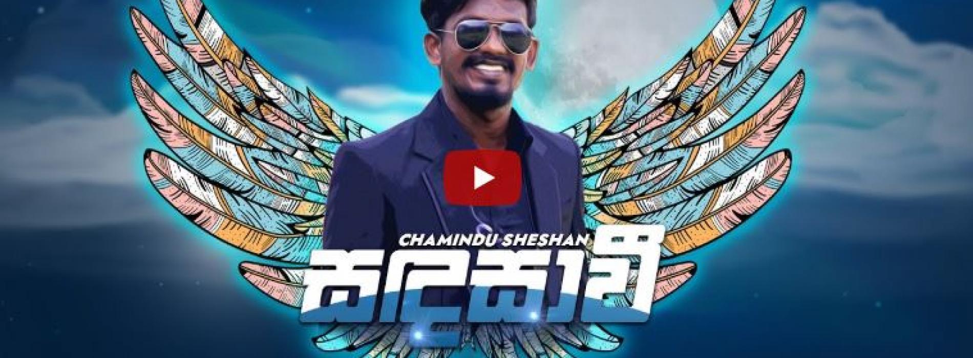 Sandasawi (සඳසාවී) – Chamindu Sheshan (Official Lyric Video)
