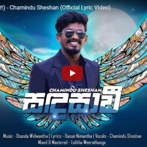 Sandasawi (සඳසාවී) – Chamindu Sheshan (Official Lyric Video)