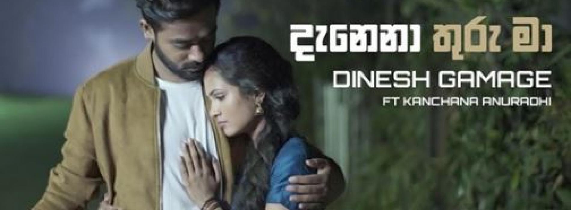 """Danena Thuru Maa(දැනෙනා තුරු මා)"" – Dinesh Gamage ft Kanchana Anuradhi (Official Music Video  2020)"