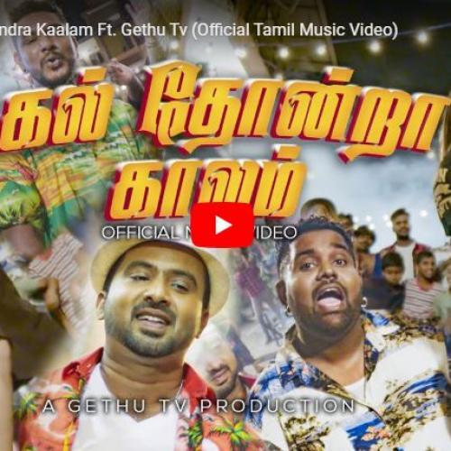 Elysium Kal Thondra Kaalam Ft Gethu Tv (Official Tamil Music Video)