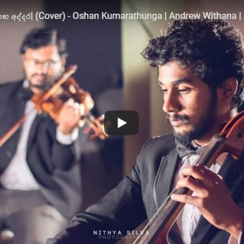 Ganga Addara |ගඟ අද්දර| (Cover) – Oshan Kumarathunga, Andrew Withana, Jaaga Gray, Dilshan Malitha