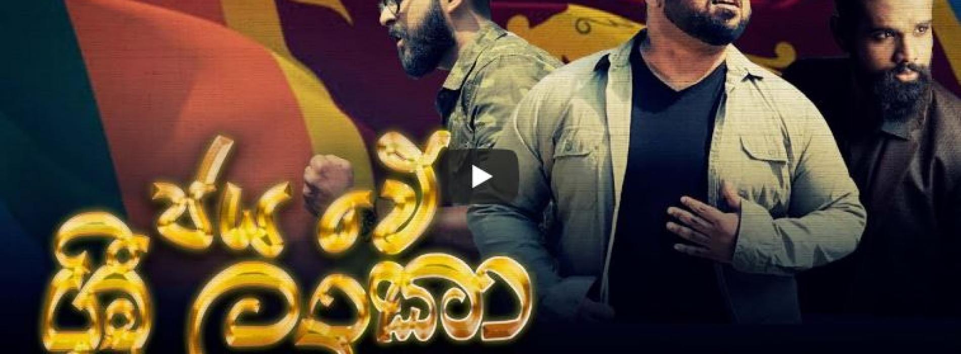 Jaya We Sri Lanka | Keshan Perera Feat Mihindu Ariyaratne And Dumal Warnakulasuriya
