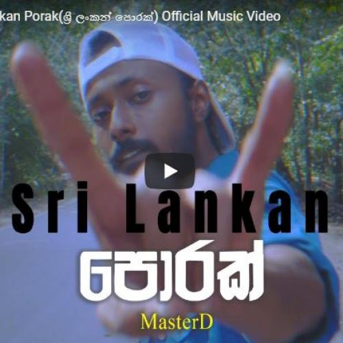 MasterD – Sri Lankan Porak(ශ්රී ලංකන් පොරක්) Official Music Video