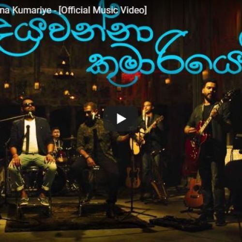 Naada – Diyawanna Kumariye – [Official Music Video]