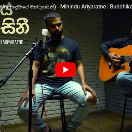 Premaye Mandahasini (ප්රේමයේ මන්දහාසිනී) – Mihindu Ariyaratne & Buddhika Perera (Acoustic)