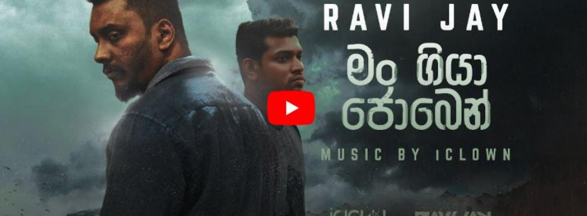Ravi jay – මං ගියා ජොබෙන් (Man Giya Joben) ft iClown – Behind the scenes
