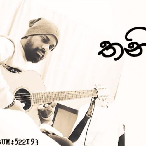 Rechy – Thanikama : තනිකම ( Official Audio )