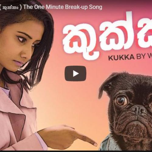 WePlus – Kukka ( කුක්කා ) The One Minute Break-up Song