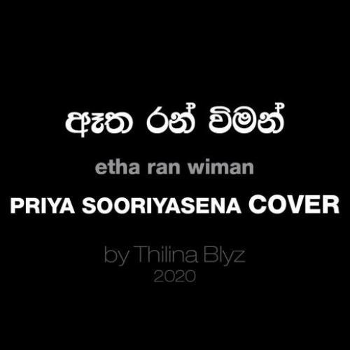 ඈත රන් විමන් ප්රියා සූරියසේන Etha Ran Wiman LiViN JAiL Cover by Thilina Blyz