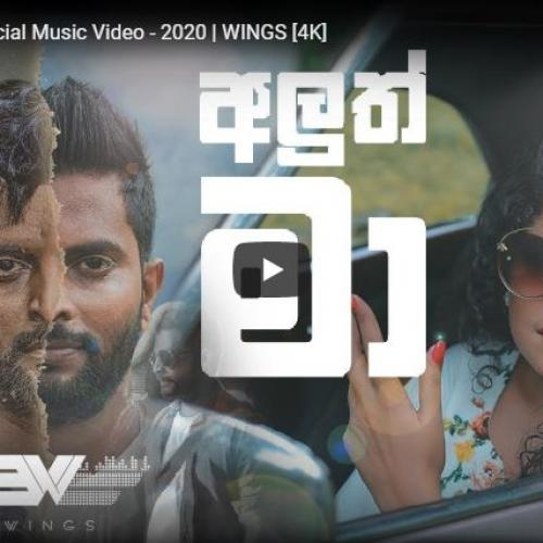 Aluth Maa – Official Music Video – 2020 | WINGS [4K]