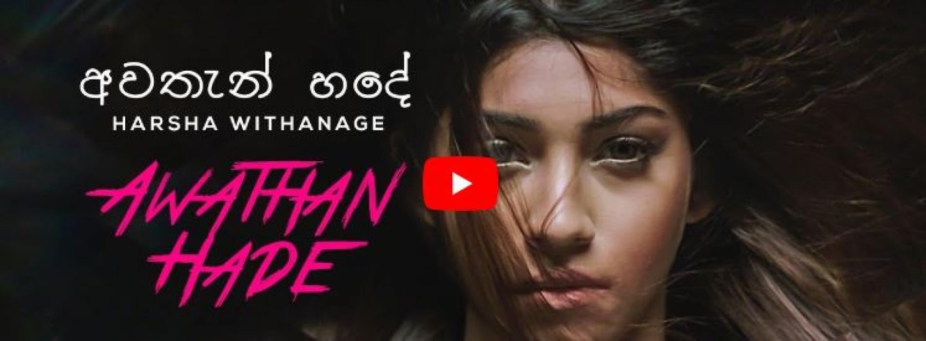 Awathan hade (අවතැන් හදේ) – Harsha Withanage | Official Music Video
