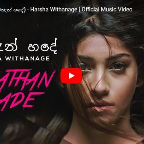 Awathan hade (අවතැන් හදේ) – Harsha Withanage | Official Music Video