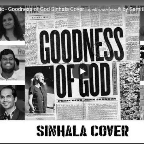 Bethel Music – Goodness of God Sinhala Cover | ගුණ ගයන්නෙමි by Samithri Kanchana