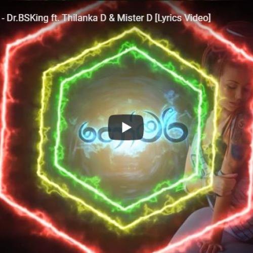 "Gomari ""ගෝමරි"" – Dr BSKing ft Thilanka D & Mister D [Lyrics Video]"