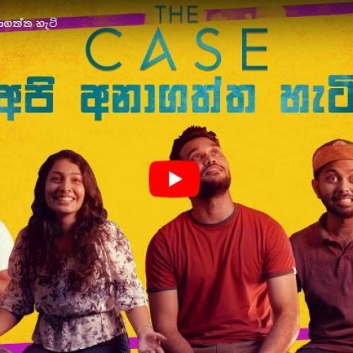 High School Junkies – The Case අපි අනාගත්ත හැටි