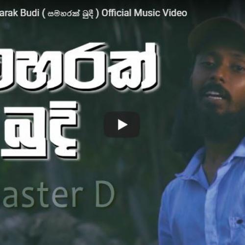 MasterD – Samaharak Budi ( සමහරක් බුදී ) Official Music Video