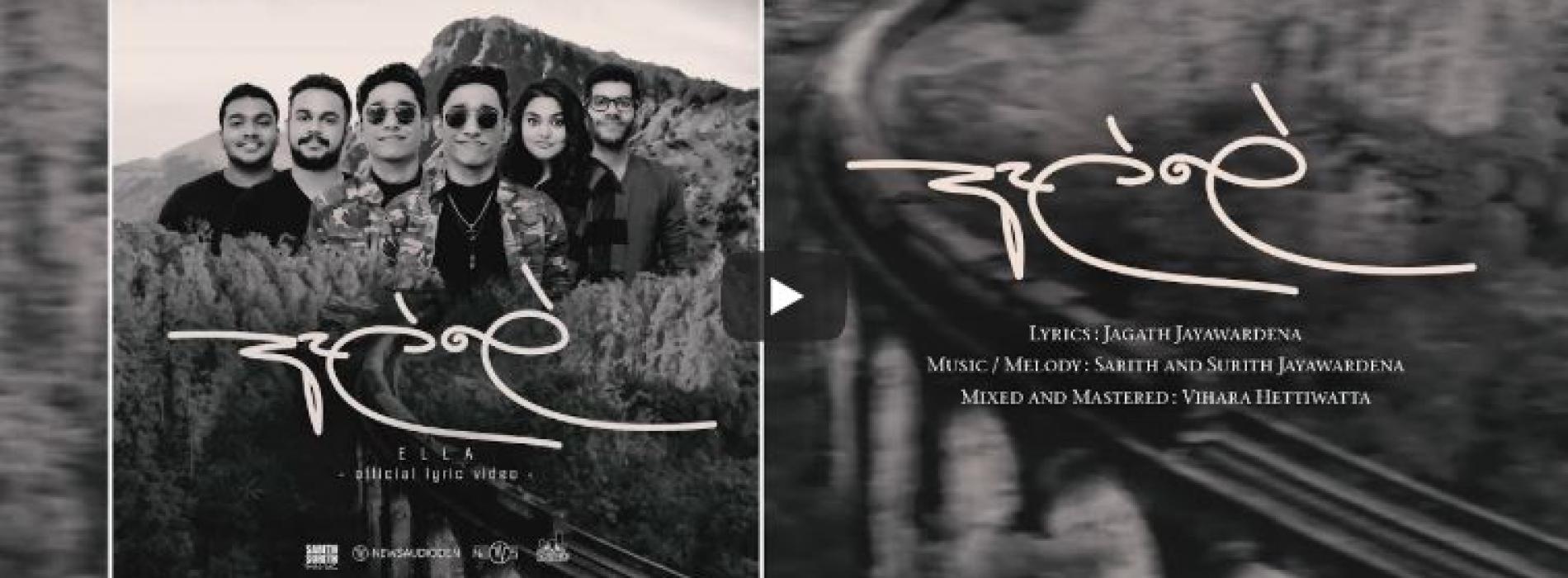 News – Ella ( ඇල්ලේ ) Official Lyric Video