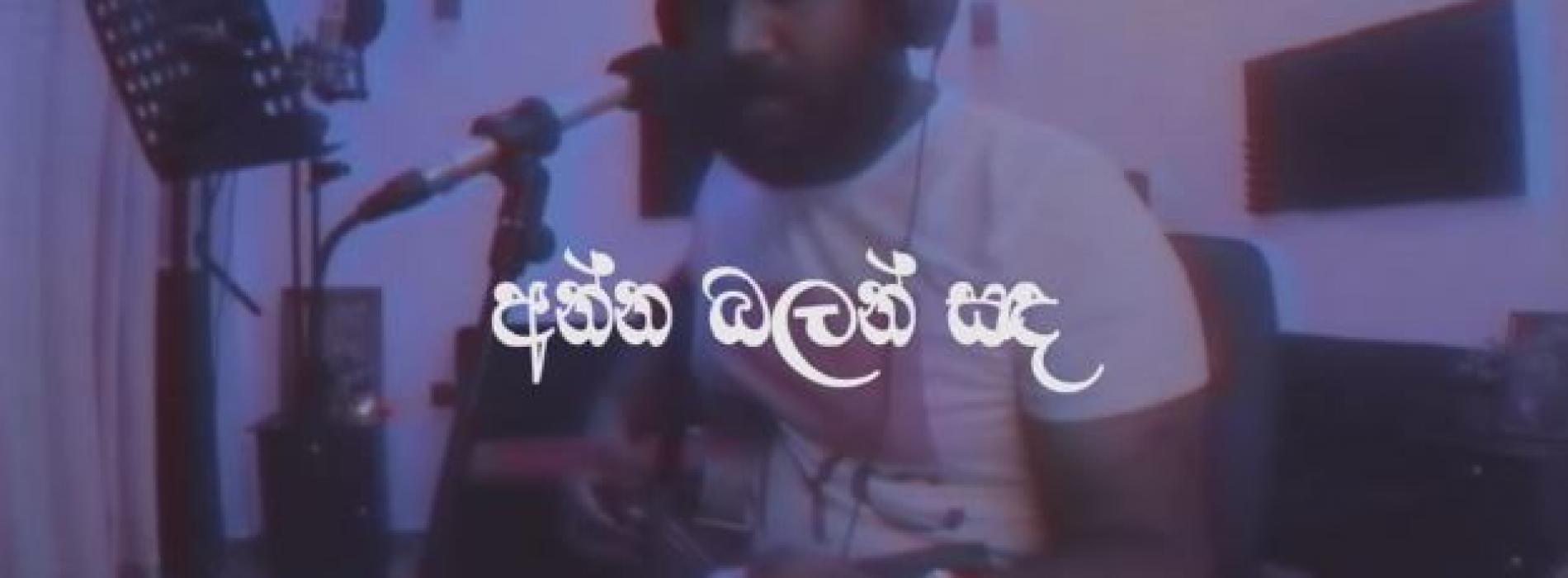 Ravi Royster – අන්න බලන් සඳ Cover Version