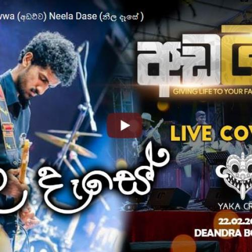Yaka Crew Adawwa (අඩව්ව) Neela Dase (නීල දෑසේ )