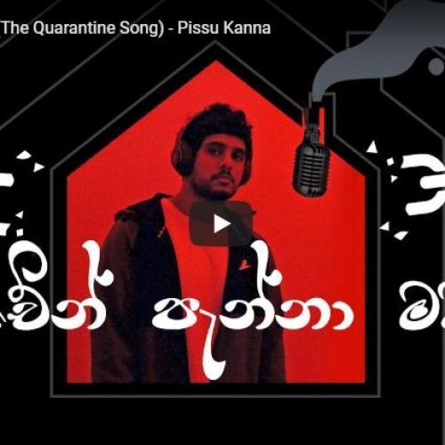 චේන් පැන්නා මට (The Quarantine Song) – Pissu Kanna