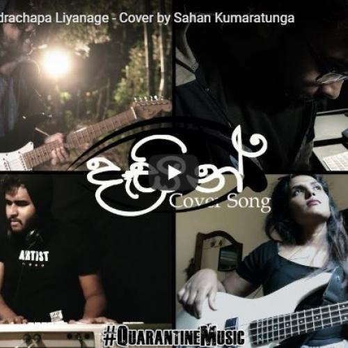 දෑසින් | Dasin – Indrachapa Liyanage – Cover By Sahan Kumaratunga