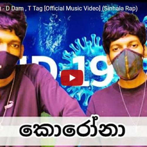 Corona (කොරෝනා) – D Dam & T Tag [Official Music Video] (Sinhala Rap)