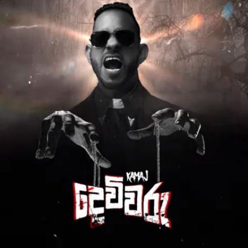 Devivaru (දෙවිවරු) – Kamaj – Lyrics Video
