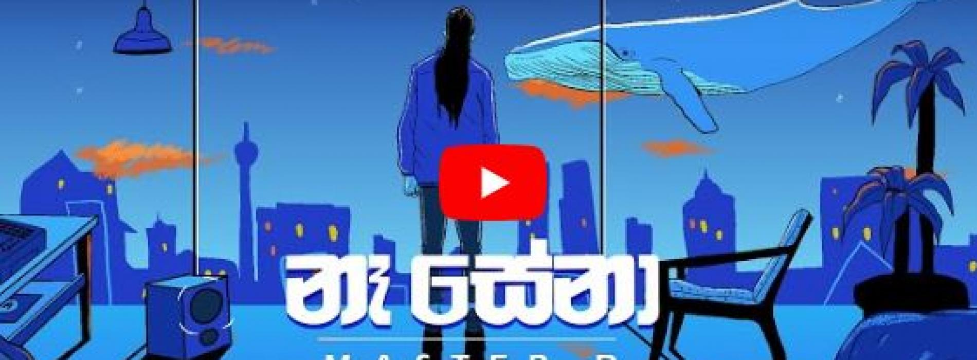 MasterD – Na Sena (නෑ සේනා) Official Animation Video