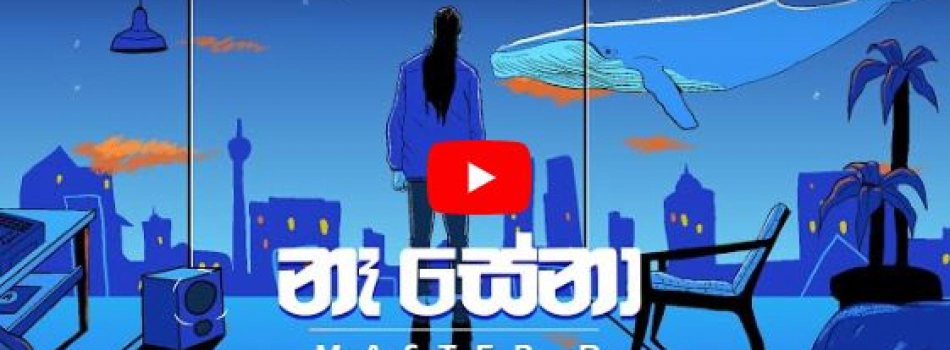 MasterD – Na Sena (නෑ සේනා) Official Animation Video